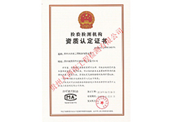 机构资质认定证书