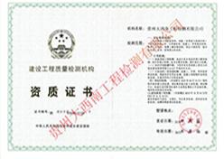 机构资质证书
